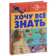 Детская энциклопедия Хочу всё знать