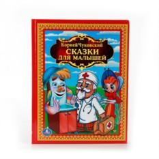 Детская книга Сказки для малышей. К. Чуковский