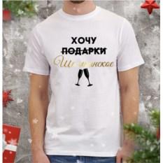 Мужская футболка Хочу шампанское