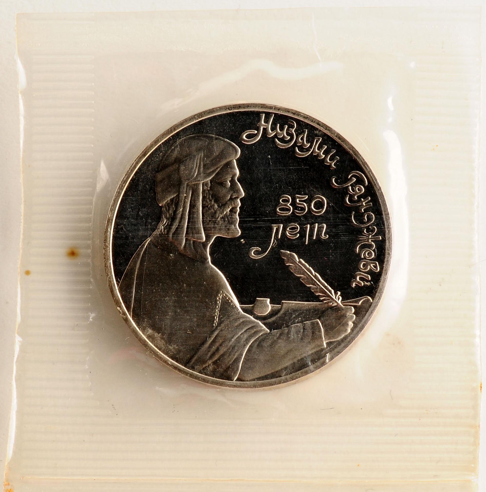 Монета 1 рубль 850-летие со дня рождения Низами Гянджеви