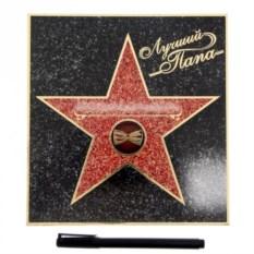 Диплом-открытка Звезда. Лучший папа