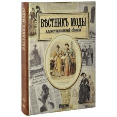 Книга Вестник моды. С 1880 по 1900 годы. Иллюстрированный сборник