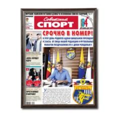 Газета Советский спорт на юбилей - рама Элеганс