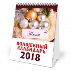 Волшебный именной календарь Мечта