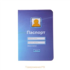 Обложка для паспорта Введите пароль