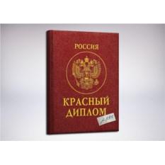 Записная книжка «Красный диплом»
