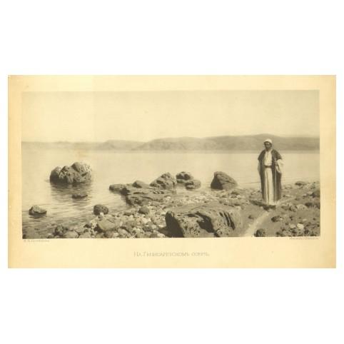 Поленов В.Д «На Генисаретском озере»