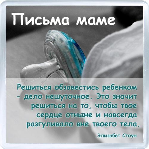 Магнитный подарок: Письма маме. Титульный магнит.