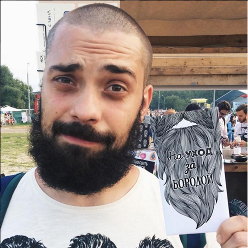 Конверт для денег На уход за бородой