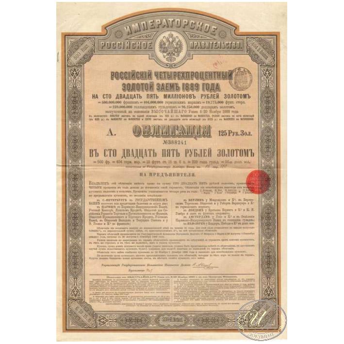 Российский 4% Золотой заем 1889 года. Облигация