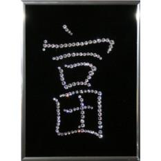 Картина с кристаллами Swarovski Иероглиф Богатство