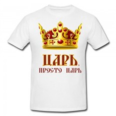 Футболка Царь, просто царь
