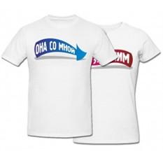 Комплект футболок Я с ним | Она со мной