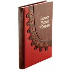 Подарочное издание «Великие русские женщины»