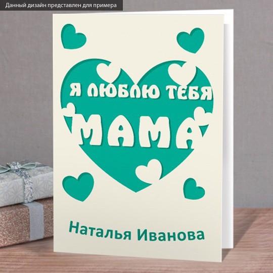 Открытка I love you Mum