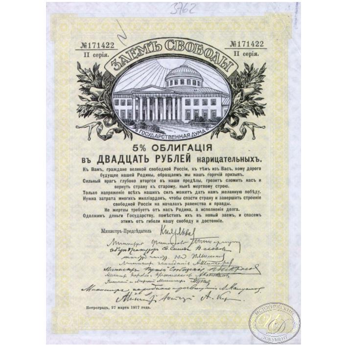 Заем Свободы. 5% Облигация в 20 рублей, 2-я серия
