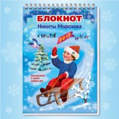 Именной блокнот «Мальчик Новый год»