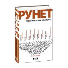 Книга Рунет: Сотворенные кумиры