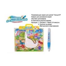 Коврик для рисования водой Динозавры
