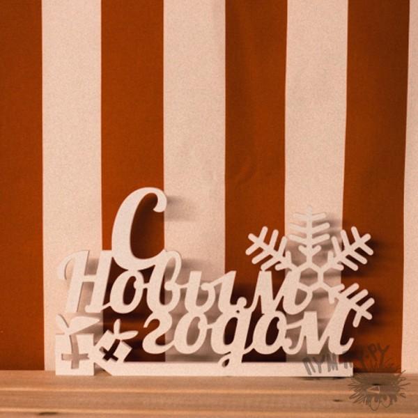 Буквы в интерьере С новым годом!