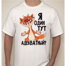 Мужская футболка Я один тут адекватный?