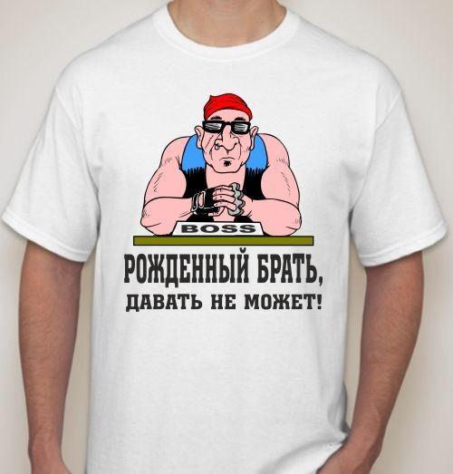 Мужская футболка Рожденный брать