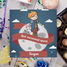 Бельгийский шоколад Для маленького принца