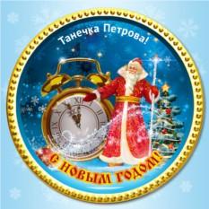 Именная шоколадная медаль «Будильник Деда Мороза»