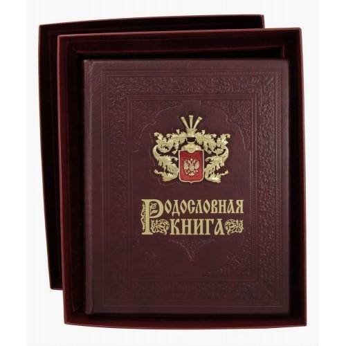Родословная книга в футляре Гербовая