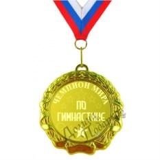 Медаль Чемпион мира по гимнастике