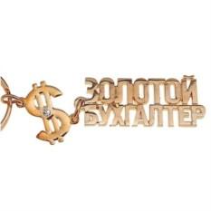 Брелок-комплимент Золотой бухгалтер
