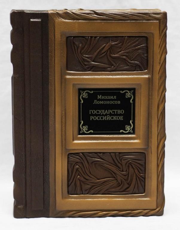 Подарочное издание Ломоносов Н.В. Государство Российское