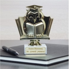 Награда для учителя Мудрая Сова с гравировкой