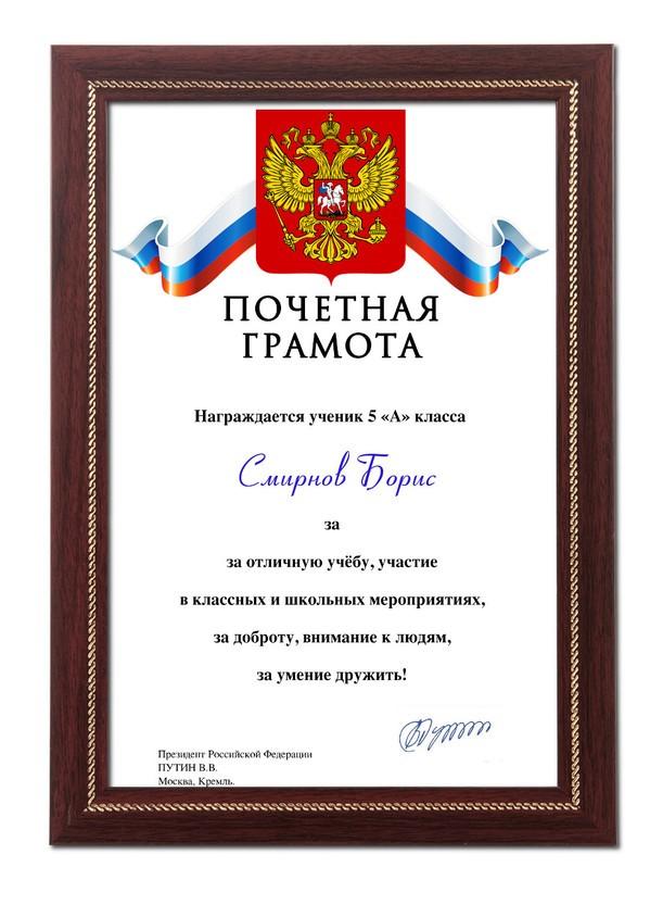 Почетная грамота ученику от Президента