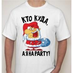 Мужская футболка Кто куда, а я на Party!