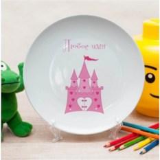 Именная тарелка Розовый замок