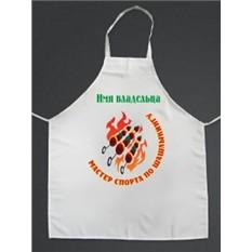 Фартук «Мастер спорта по шашлыкингу»