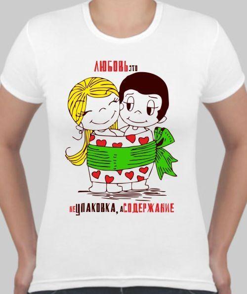 Парные футболки Love is, любовь не упаковка