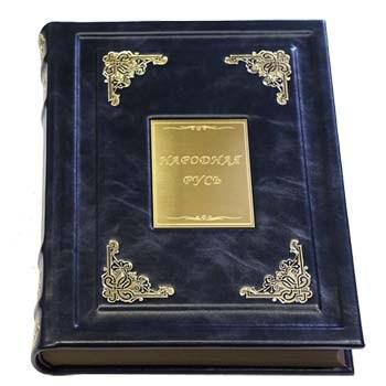 Подарочная книга Народная Русь