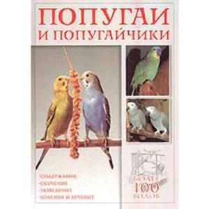 Пинтер Г. Попугаи и попугайчики.
