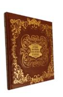 Подарочная книга Лучшие афоризмы всех времен и народов