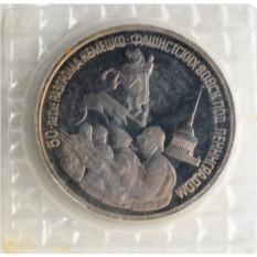 Монета 50-летие разгрома фашистских войск под Ленинградом