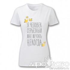 Женская футболка Я человек серьезный