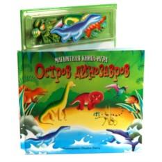 Магнитная книга «Остров динозавров»