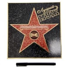 Диплом-открытка Звезда. Лучший муж