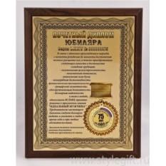 Плакетка Почетный диплом юбиляра. 75 лет