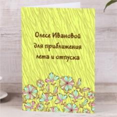 Именная открытка Летнее настроение