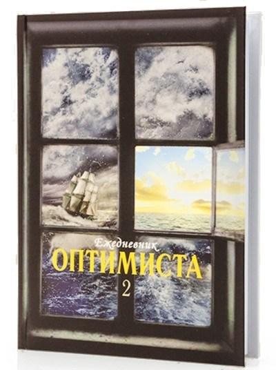 Записная книжка Ежедневник оптимиста-2