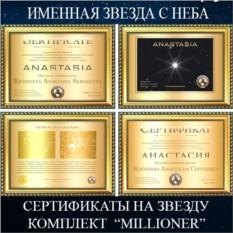 Сертификат на звезду с неба MILLIONER