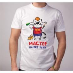 Мужская футболка Мастер на все руки